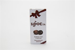 КОФЕта Классический шоколад 25 гр