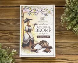 Зефир ™  ВКУССТОРИЯ  в шоколаде 200 гр