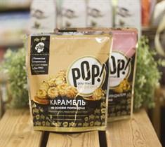Попкорн ™  POP!  Карамель 100 гр.