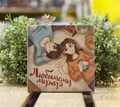 Шоколадный набор ™  ВОТЭТОЧАЙ  Любимому мужу, 45 гр