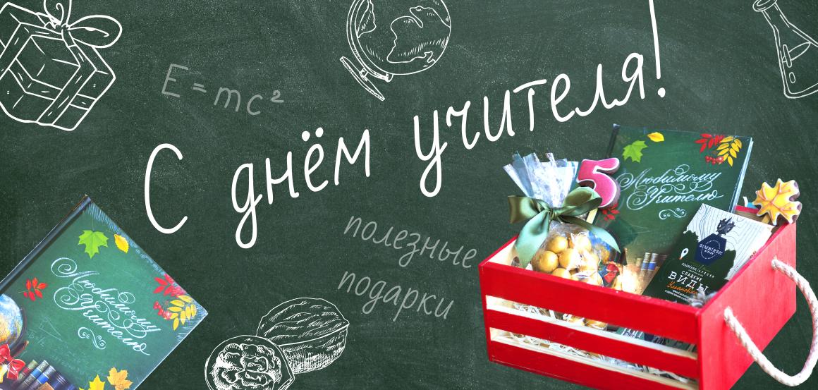 подарки ко дню учителя