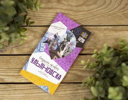 Шоколад темный ™  SIMBIRSK ateler    Виды Ульяновска  100 гр. - фото 8229