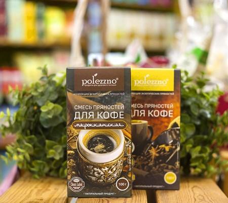 Смесь пряностей ™  polezzno  Для кофе  Марокканская , 100 г - фото 8990